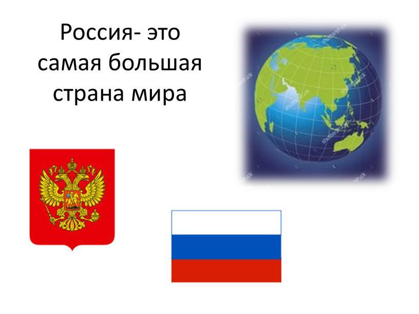 Россия- это самая большая страна мира