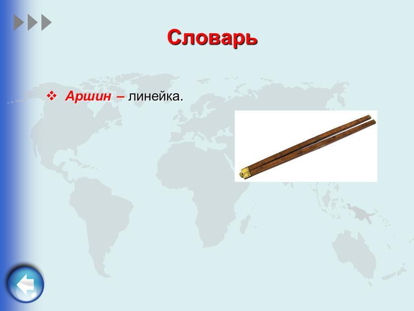 Словарь Аршин – линейка.