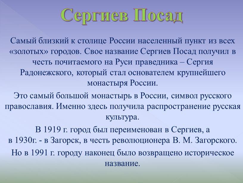 Сергиев Посад Самый близкий к столице