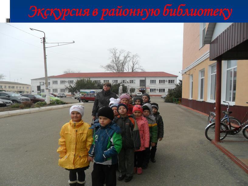 Экскурсия в районную библиотеку