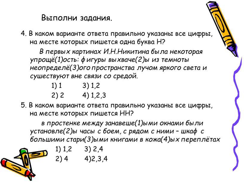 Выполни задания. 4. В каком варианте ответа правильно указаны все цифры, на месте которых пишется одна буква
