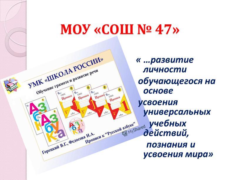 МОУ «СОШ № 47» « …развитие личности обучающегося на основе усвоения универсальных учебных действий, познания и усвоения мира»