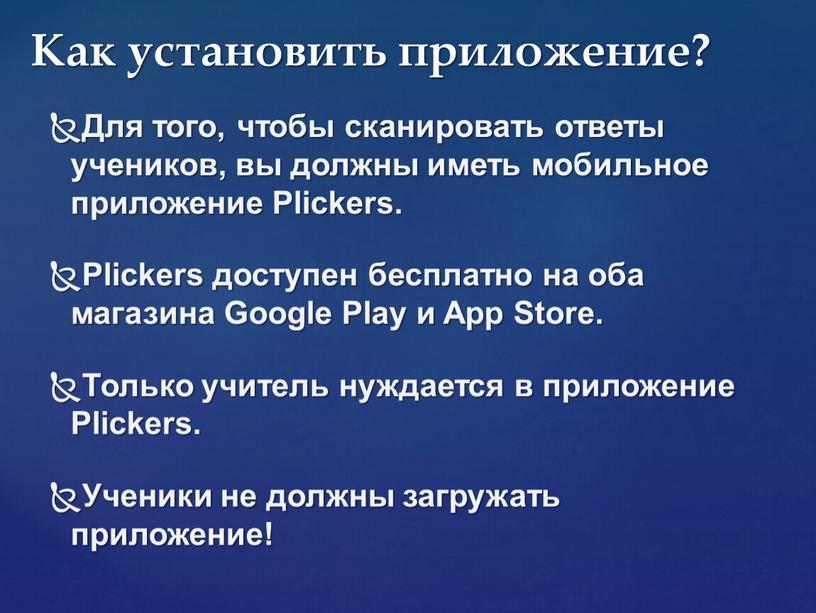 Как установить приложение? Для того, чтобы сканировать ответы учеников, вы должны иметь мобильное приложение