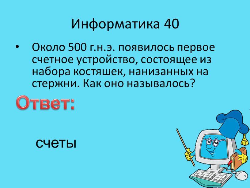 Информатика 40 Около 500 г.н.э