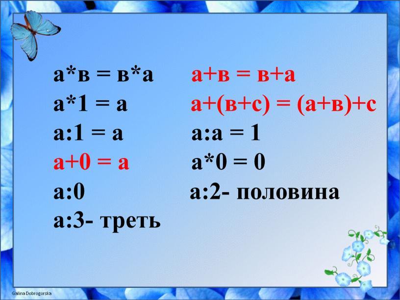 а*в = в*а а+в = в+а а*1 = а а+(в+с) = (а+в)+с а:1 = а а:а = 1 а+0 = а а*0 = 0 а:0…