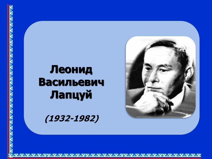 Леонид Васильевич