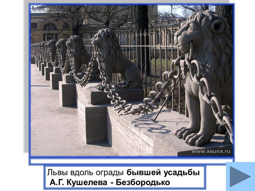 Львы вдоль ограды бывшей усадьбы
