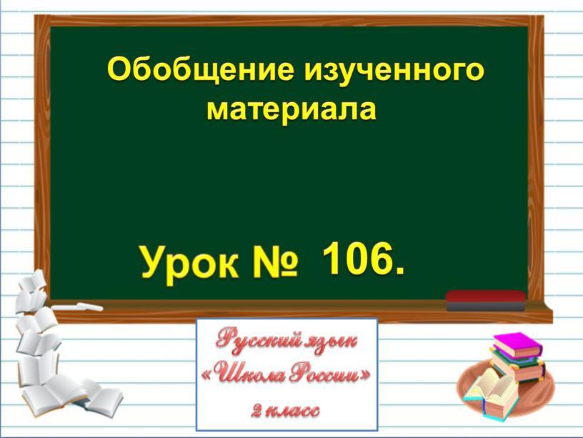 Обобщение изученного материала 106