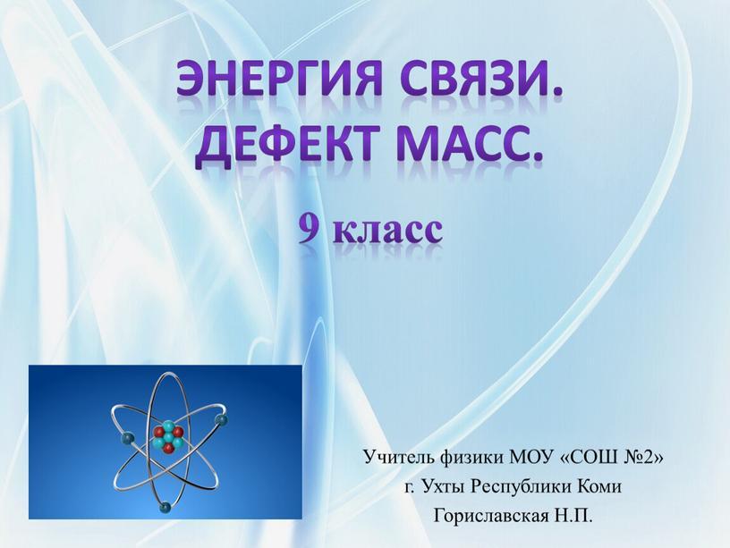 Учитель физики МОУ «СОШ №2» г