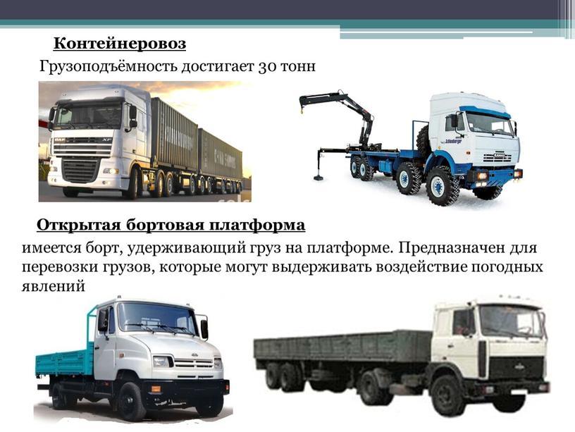 Контейнеровоз Грузоподъёмность достигает 30 тонн