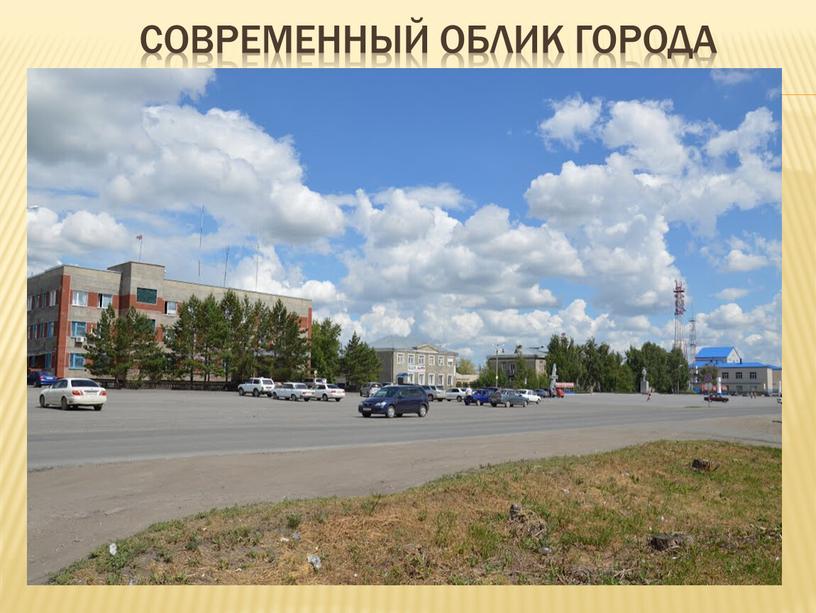 Современный облик города