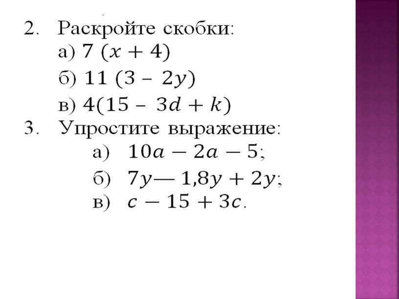 """Презентация урока в 5 классе по теме: """"Решение уравнений"""""""