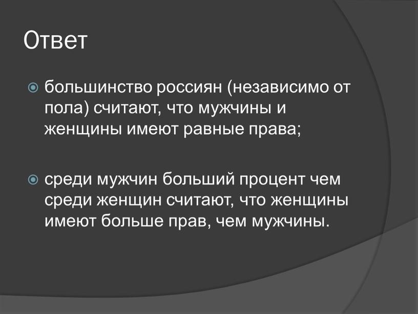 Ответ большинство россиян (независимо от пола) считают, что мужчины и женщины имеют равные права; среди мужчин больший процент чем среди женщин считают, что женщины имеют…
