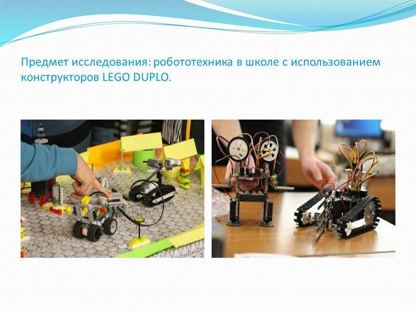 Предмет исследования: робототехника в школе с использованием конструкторов