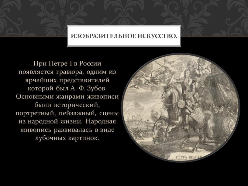 При Петре I в России появляется гравюра, одним из ярчайших представителей которой был