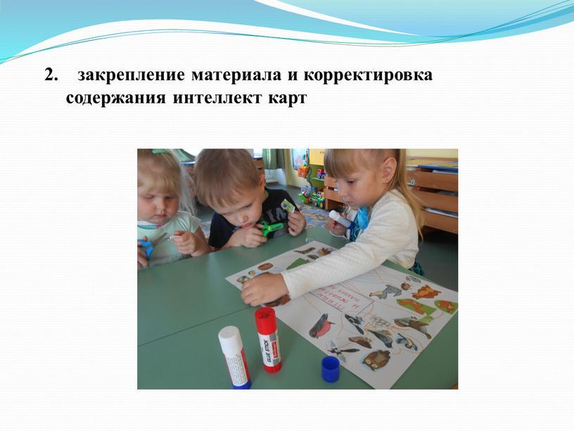 2. закрепление материала и корректировка содержания интеллект карт