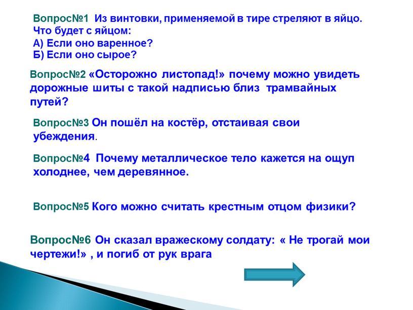 Вопрос№6 Он сказал вражескому солдату: «