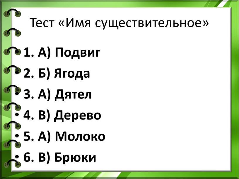 Тест «Имя существительное» 1. А)