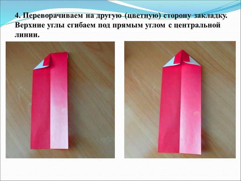 Переворачиваем на другую (цветную) сторону закладку