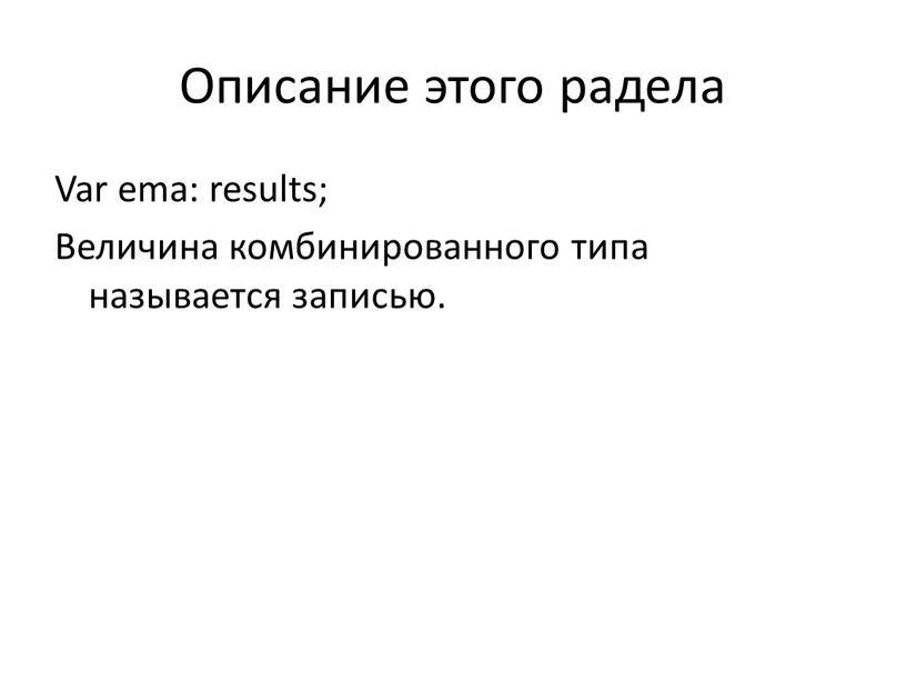 Описание этого радела Var ema: results;