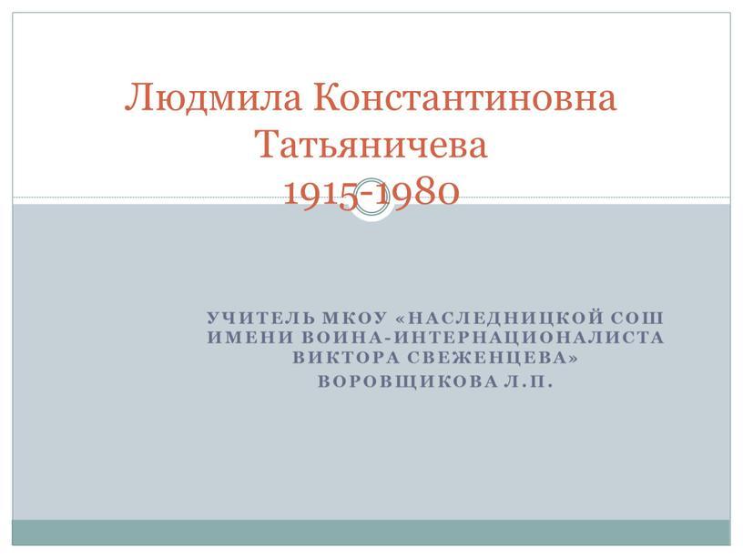 Учитель МКОУ «Наследницкой СОШ имени воина-интернационалиста