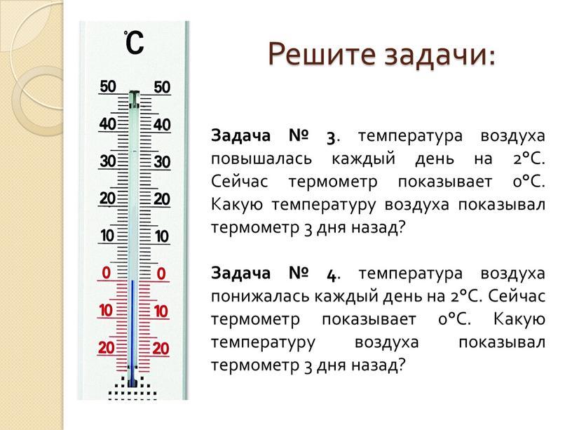 Решите задачи: Задача № 3 . температура воздуха повышалась каждый день на 2°С