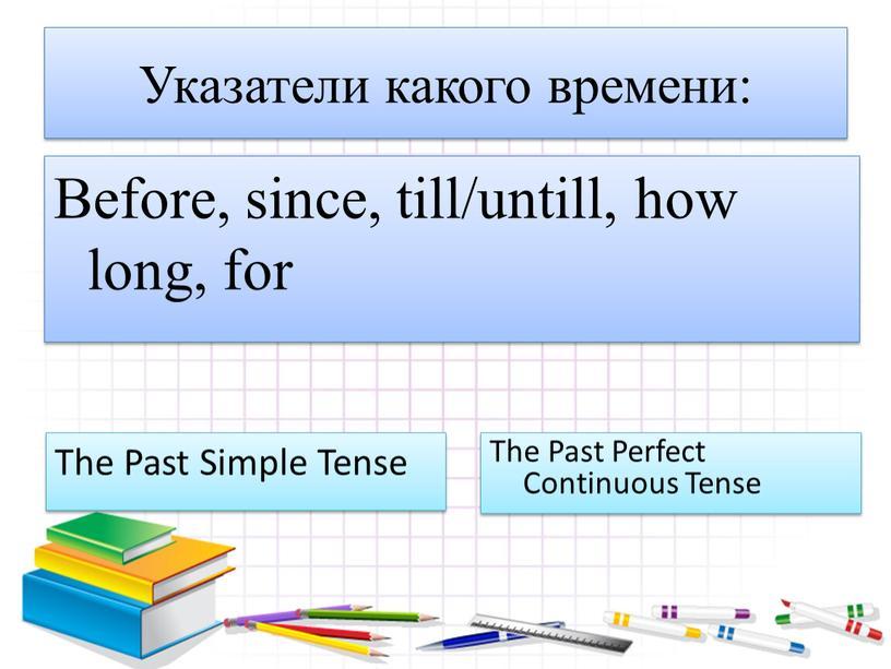 Указатели какого времени: Before, since, till/untill, how long, for