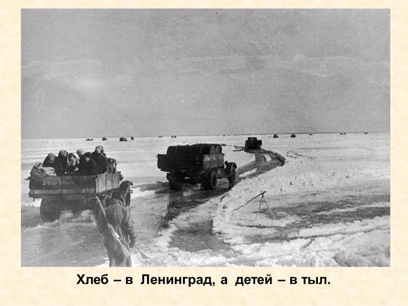 Хлеб – в Ленинград, а детей – в тыл