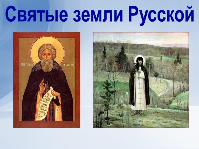 Святые земли Русской