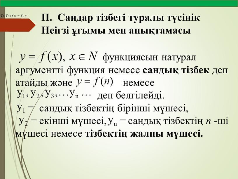 Сандар тізбегі туралы түсінік Неігзі ұғымы мен анықтамасы функциясын натурал аргументті функция немесе сандық тізбек деп атайды және немесе деп белгілейді
