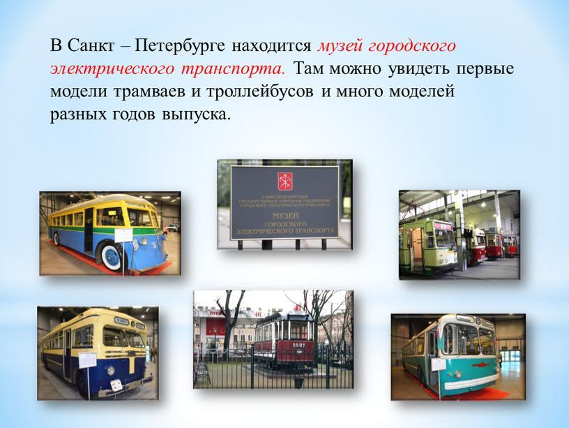 В Санкт – Петербурге находится музей городского электрического транспорта