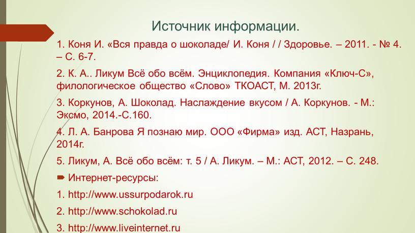 Источник информации. 1. Коня И