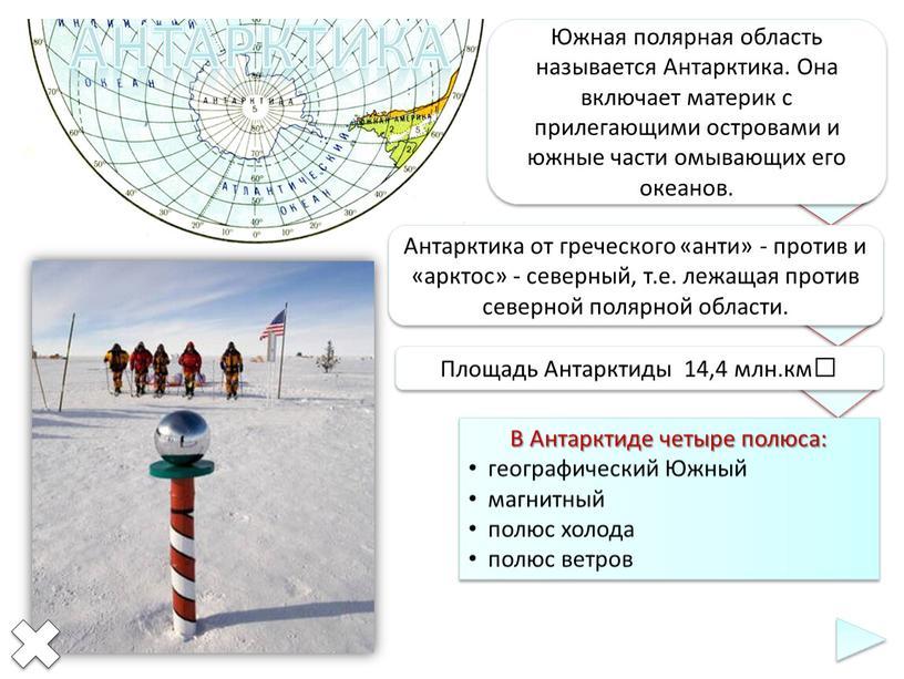 Антарктика Южная полярная область называется