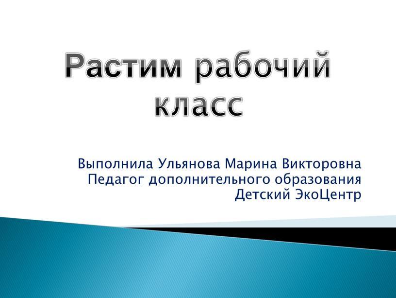 Выполнила Ульянова Марина Викторовна