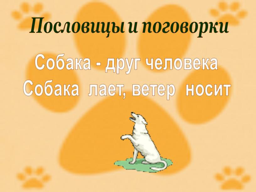Пословицы и поговорки Собака - друг человека