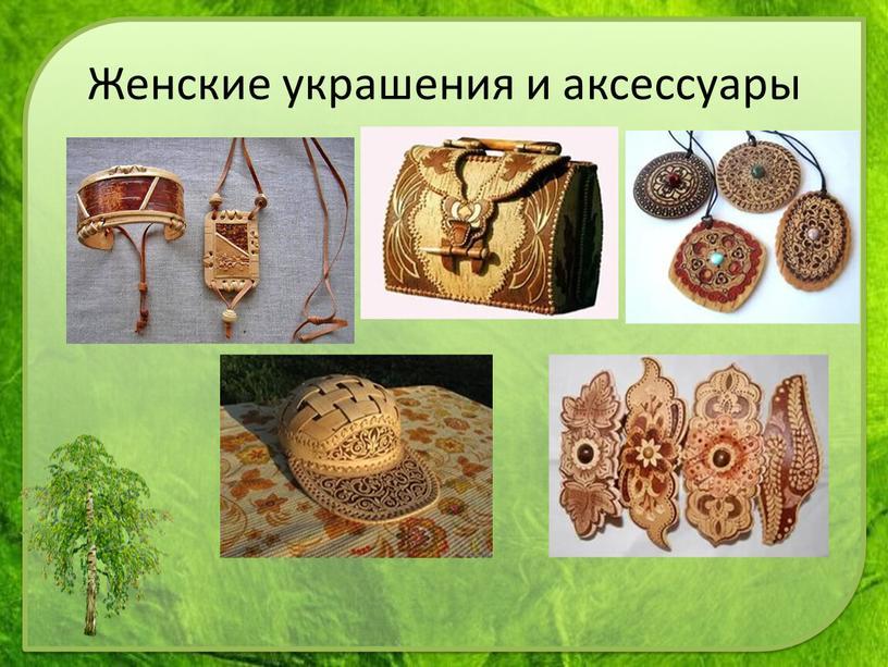 Женские украшения и аксессуары