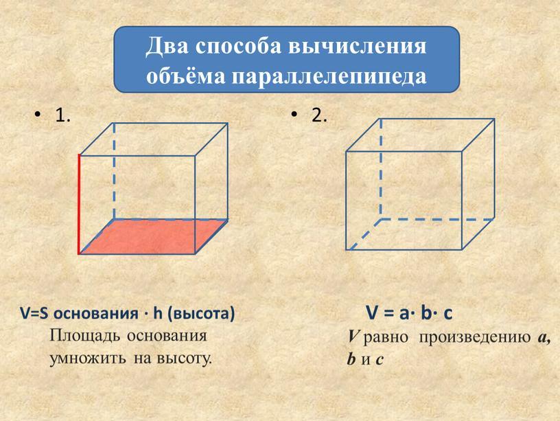 Два способа вычисления объёма параллелепипеда