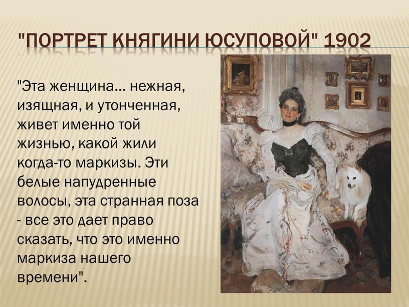 """Портрет княгини Юсуповой"""" 1902 """"Эта женщина"""