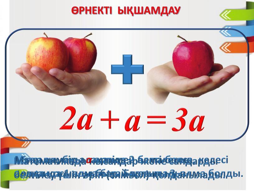 Математикада нысандар және сандарды белгілеу үшін әріп (символ) қолданылады