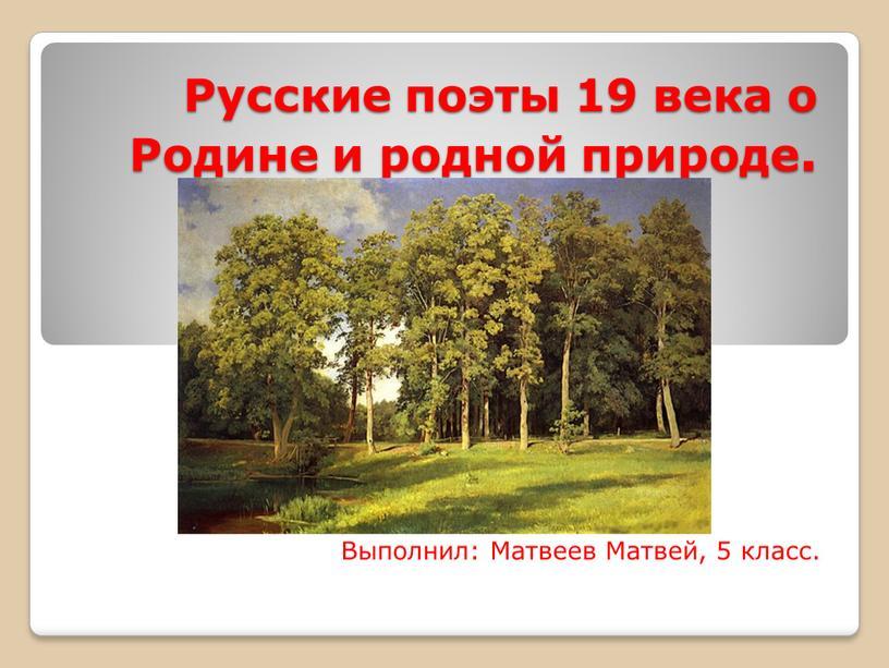 Русские поэты 19 века о Родине и родной природе