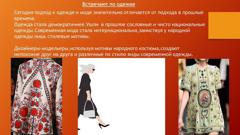 Встречают по одежке Сегодня подход к одежде и моде значительно отличается от подхода в прошлые времена
