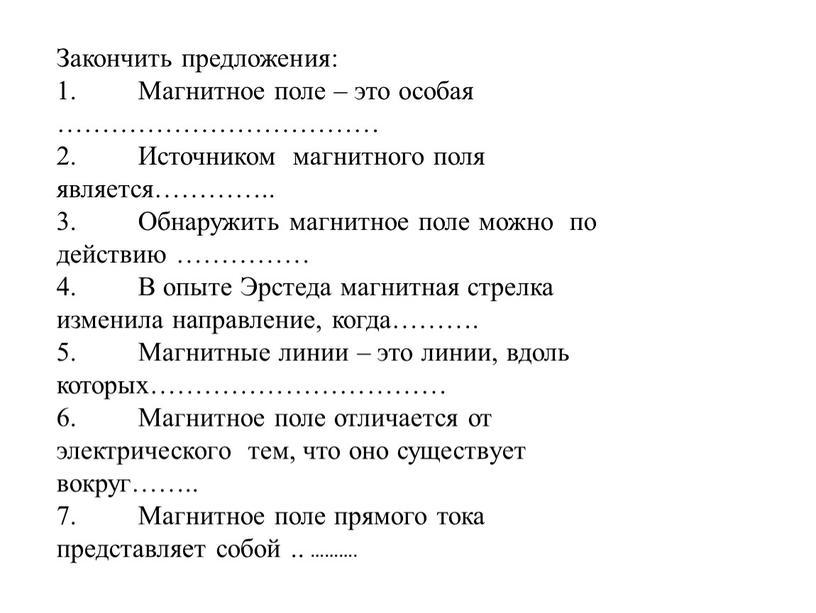 Закончить предложения: 1. Магнитное поле – это особая ……………………………… 2
