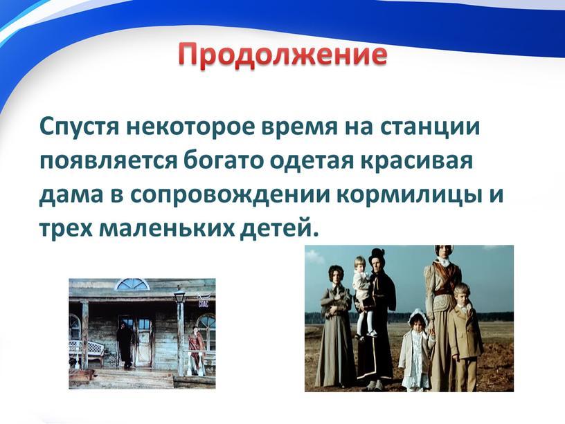 Продолжение Спустя некоторое время на станции появляется богато одетая красивая дама в сопровождении кормилицы и трех маленьких детей