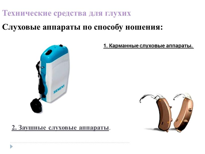 Технические средства для глухих