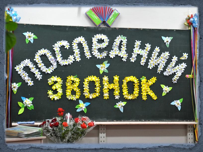 """Презентация к сценарию праздника """"Мы будем любить тебя, Начальная школа, знай!""""(4 класс)"""