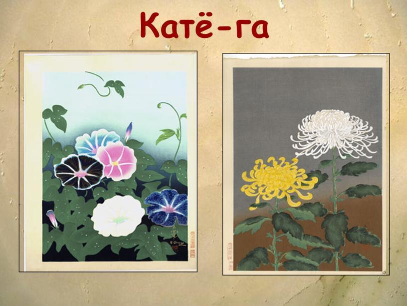 Катё-га