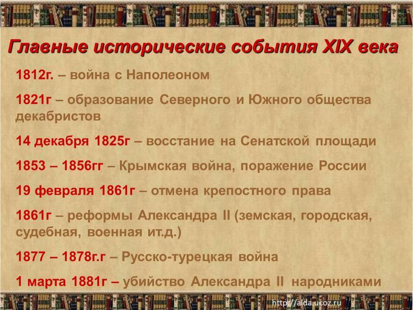 Главные исторические события XIX века 1812г