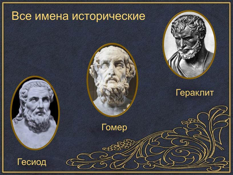 Все имена исторические Гесиод Гомер
