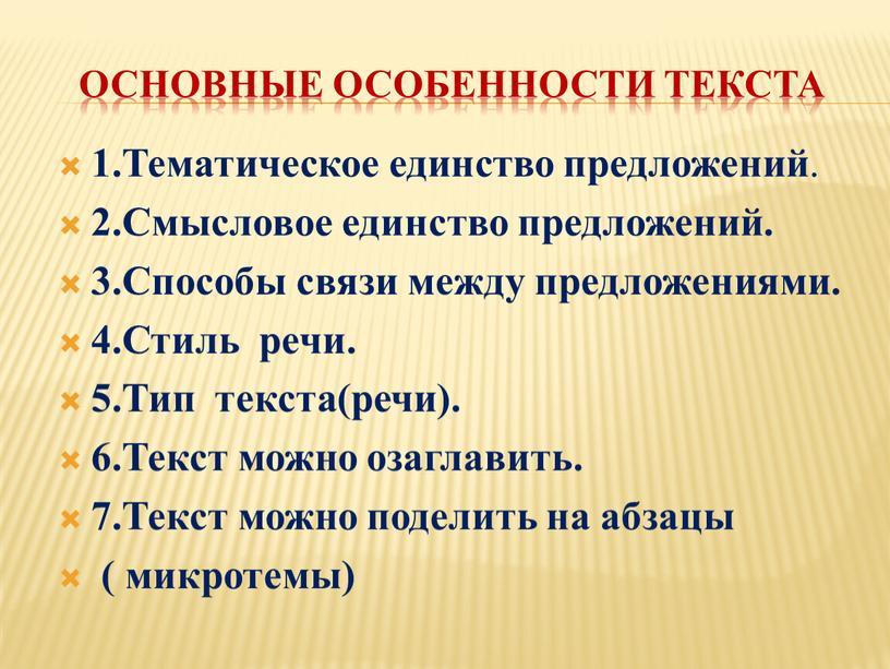 Основные особенности текста 1.Тематическое единство предложений