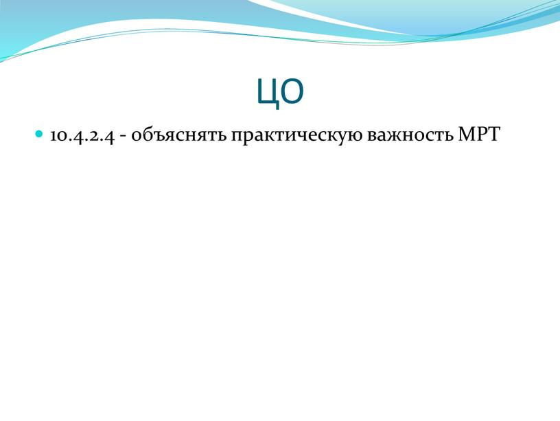 ЦО 10.4.2.4 - объяснять практическую важность